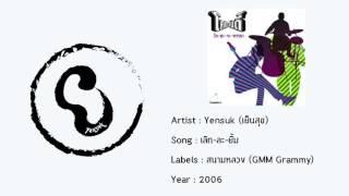 เลิก-ละ-ยิ้ม - Yensuk (เย็นสุข) [OFFICIAL AUDIO]