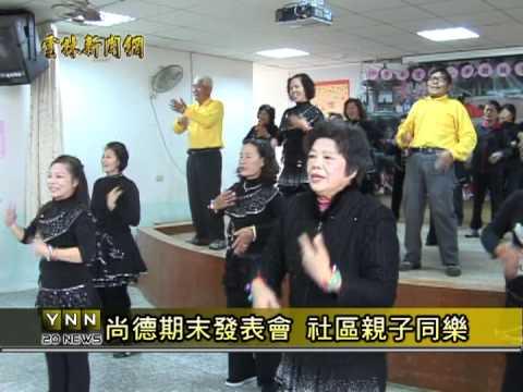 雲林新聞網-台西尚德期末才藝成果展 - YouTube