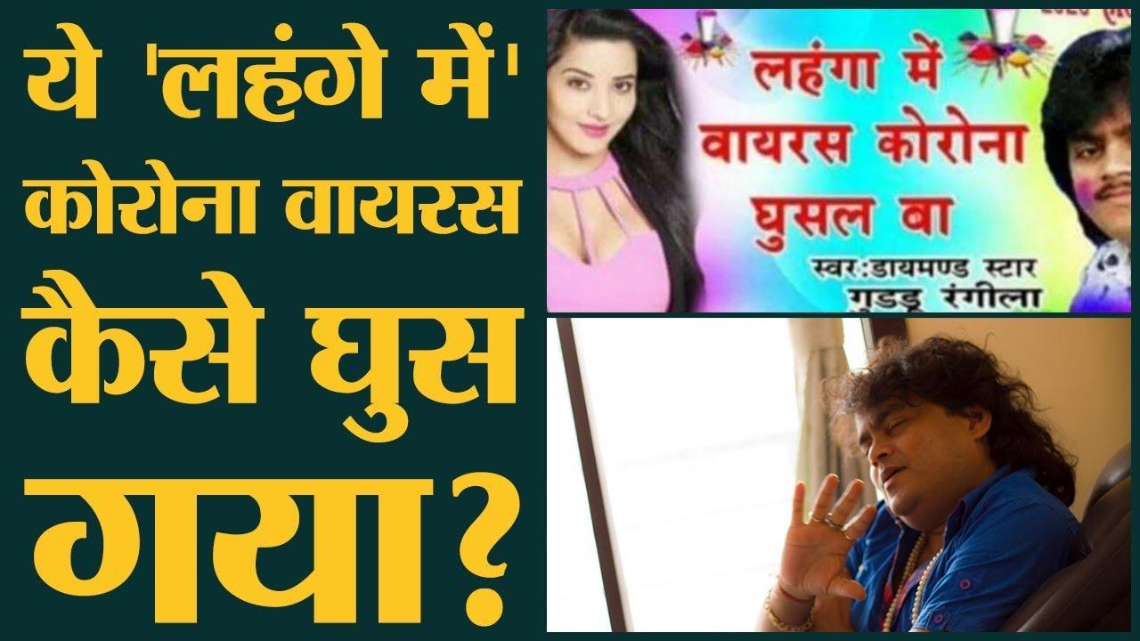 Bhojpuri के अश्लील गाने गाकर पॉपुलर होने वाले Diamond Star Guddu Rangila कौन हैं