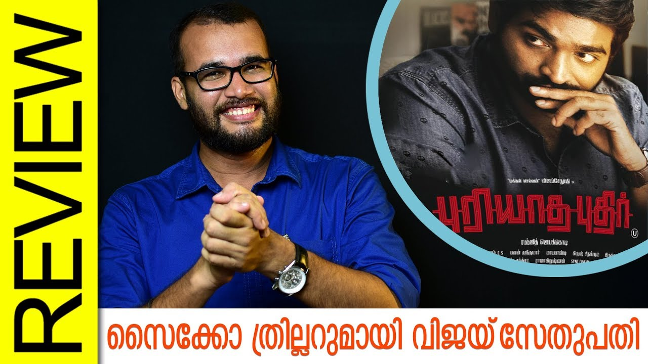 Puriyaatha Puthir Tamil Movie Review by Sudhish Payyanur | Monsoon Media