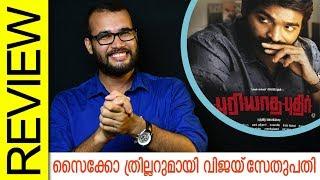 Puriyaatha Puthir Tamil Movie Review by Sudhish Payyanur | Monsoon Media