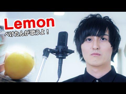 Lemon/米津玄師【Cover】ぺけたん