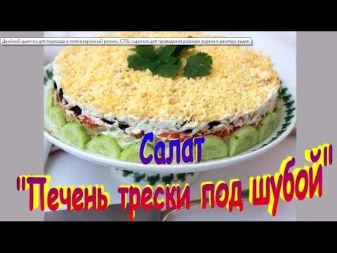 Печень трески под шубой рецепт с фото