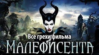 "Все грехи фильма ""Малефисента"""