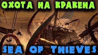 Месть кракену и поиск золота - Sea of Thieves Как получить игру за копейку