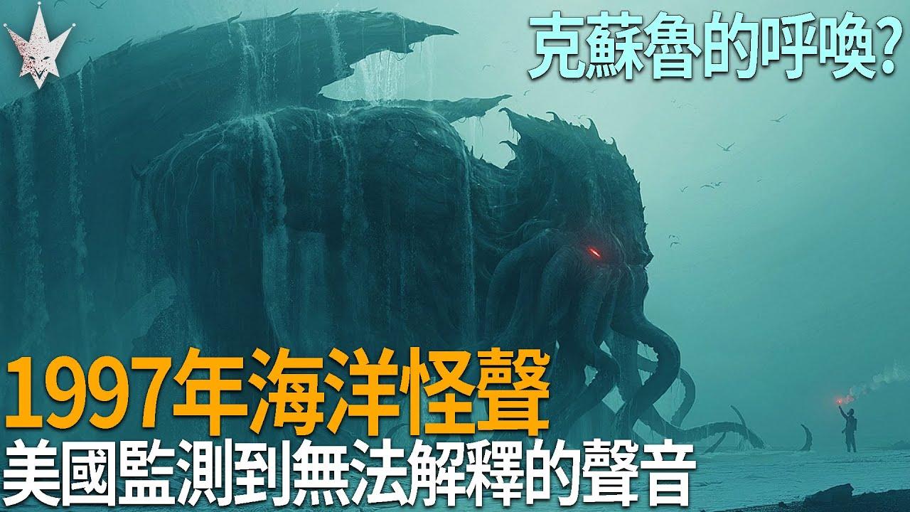 1997年神秘的海洋怪聲「The Bloop 」,美國科學家在監測海洋活動時發現無法解釋的怪異聲音,超巨型生物所發出,跟克蘇魯有驚人的關聯,終極巨獸真的存在?!