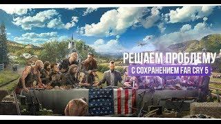 [Все о играх] Far Cry 5 - решаем проблему с сохранением игры. ПИРАТКА.