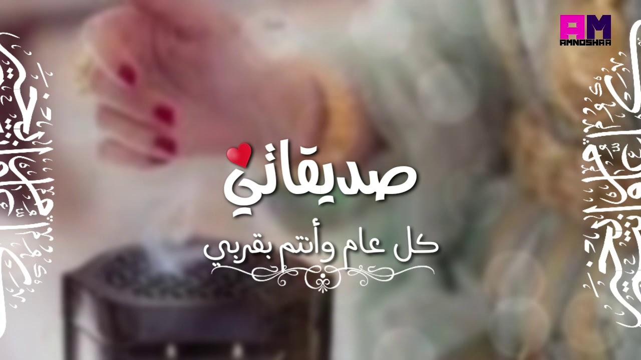 تهنئة بالعيد صديقاتي Youtube
