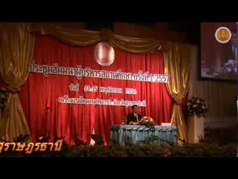 ประชุมสัมมนาผู้บริหารสถานศึกษา ครั้งที่1/2557 จังหวัดสุราษฎร์ธานี