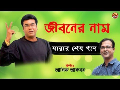 Jiboner Naam   Asif   Valobashar Dushmon   Bangla Movie Songs  