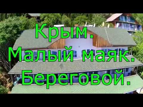 Крым.Малый маяк. Береговой.