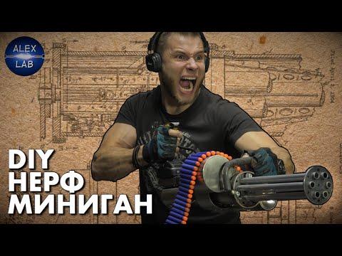 Делаю Nerf МИНИГАН своими руками (шестиствольный DIY пулемет системы Гатлинга m134)