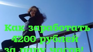 Как заработать в интернете 1000 рублей за 10 минут. Заработок в интернете 2018
