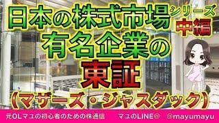 日本の株式市場シリーズ(中編) 東証(マザーズ・ジャスダック)