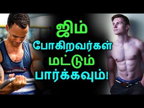 ஜிம்  போகிறவர்கள்  மட்டும் பார்க்கவும்! | Tamil Health Tips | Home Remedies | Latest News