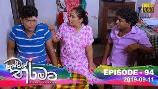 Husmak Tharamata | Episode 94 | 2019-09-11 Thumbnail