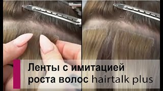 "Ленты "" невидимки"" hairtalk Plus с имитацией роста волос."