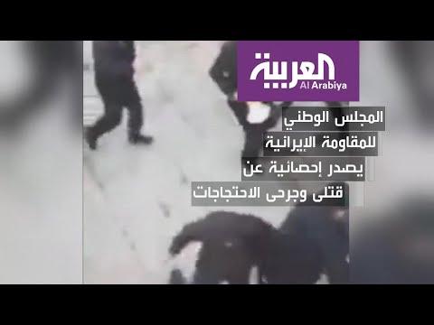 أرقام صادمة في تعامل السلطات الإيرانية مع الاحتجاجات  - نشر قبل 26 دقيقة