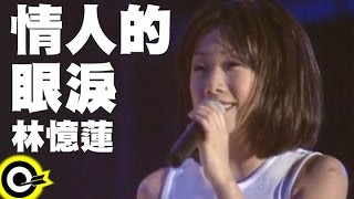林憶蓮 Sandy Lam【情人的眼淚 Lover