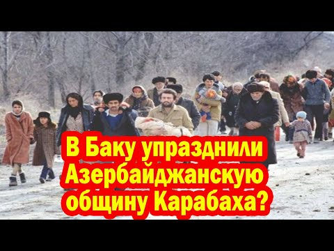 Почему в Баку упразднили Азербайджанскую общину Карабаха?
