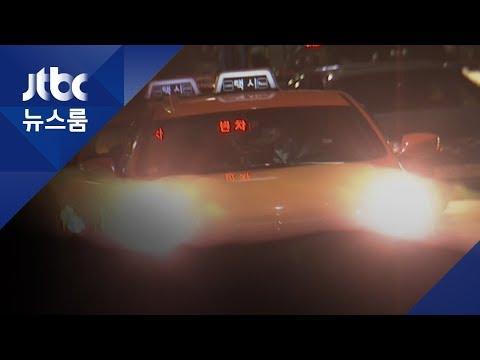 서울시, 승차거부 택시 15일부터 직접 단속