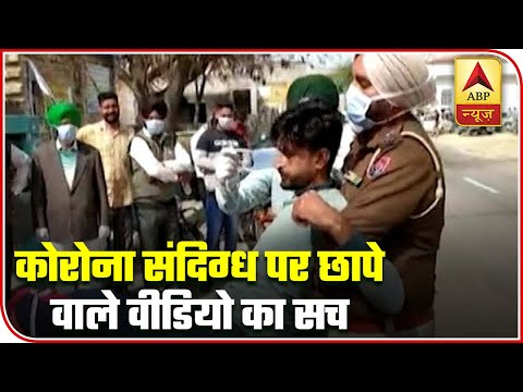 Punjab: Viral Video Of Mock Drill On COVID-19 | Sensex Of Truth | ABP News