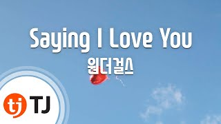 [TJ노래방] Saying I Love You - 원더걸스 (Saying I Love You - Wonder Girls) / TJ Karaoke
