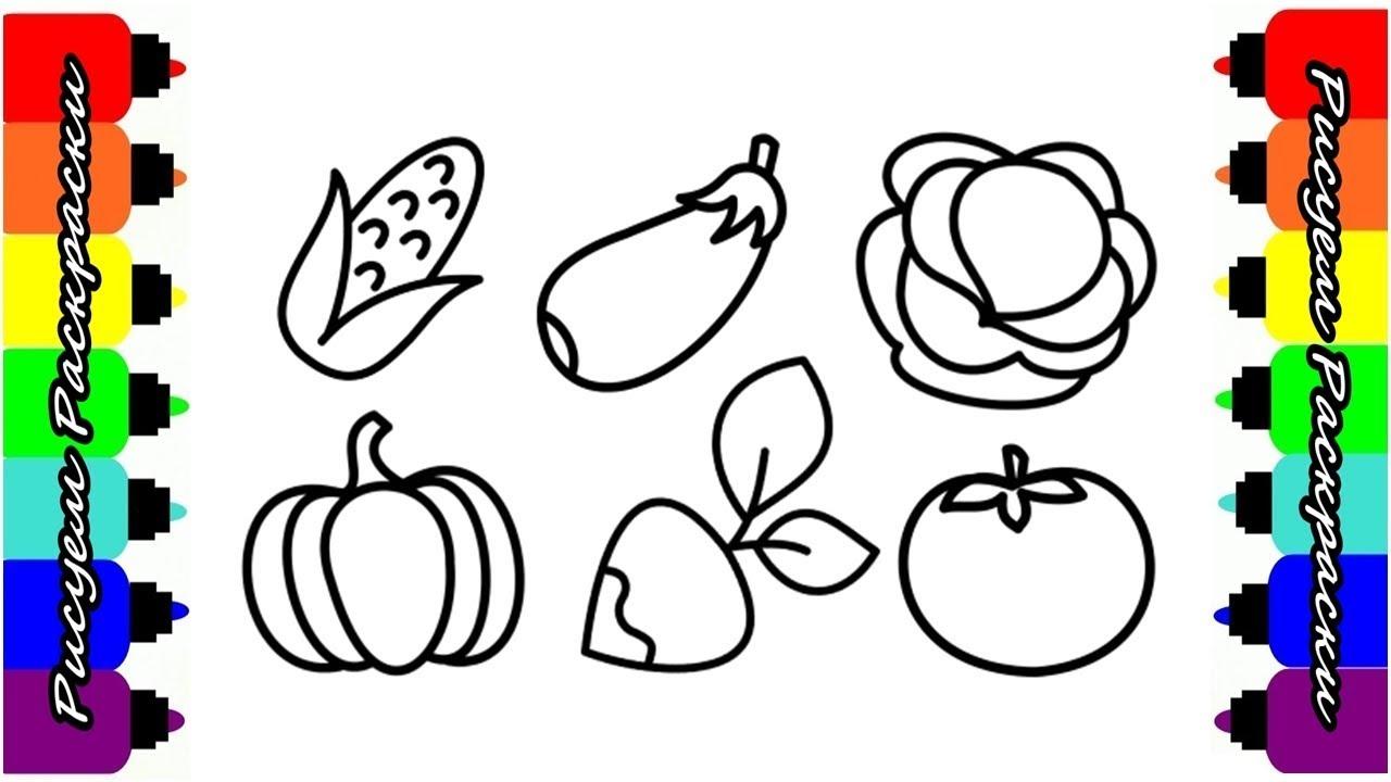 Овощи Раскраска для Малышей Рисуем Раскраски - YouTube