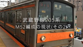 武蔵野線で活躍する205系M52編成(その2) thumbnail