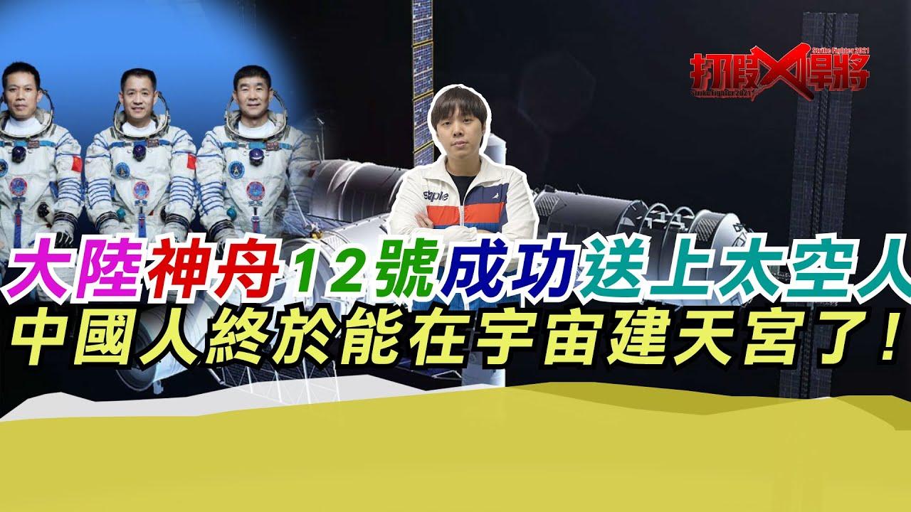 大陸神舟12號成功送上太空人 中國人終於能在宇宙建天宮了!|寒國人