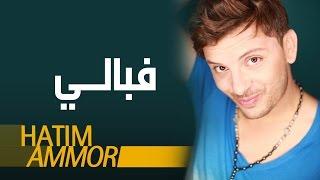 Hatim Ammor - F'bali ( Official Audio) | ( حاتم عمور - فبالي (النسخة الأصلية