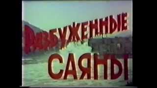 """""""Разбуженные Саяны"""". Документальный фильм о Саяно-Шушенской ГЭС, 1988 год."""