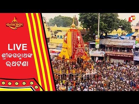 जगन्नाथ के रथ को खींच रहे हैं भक्त LIVE: पुरी जगन्नाथ रथ यात्रा २०१८ - Lord Jagannath Car Festival 2