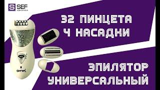 Обзор эпилятора Gemei 4в1 GM 3061 - SEF5.com.ua