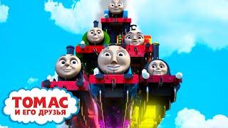 Томас и его друзья | Радужные Поезда! | Детские мультики | Видео для детей | Мультик про паровозики