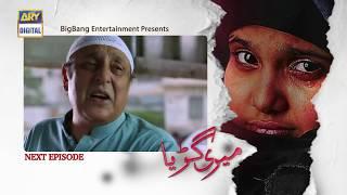 Meri Guriya Episode 15 ( Teaser ) - Top Pakistani Drama