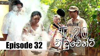 T20 - ටී ටුවෙන්ටි | Episode 32 | 23 - 01 - 2020 | Siyatha TV Thumbnail