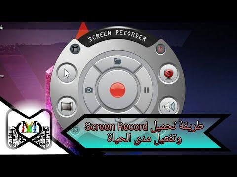 طريقة تحميل برنامج (screen recorder) وتفعيل مدى الحياة | ByPROGRAMS