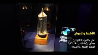 بالفيديو.. متحف نوبل بدبي ثورة في عالم التكنولوجيا