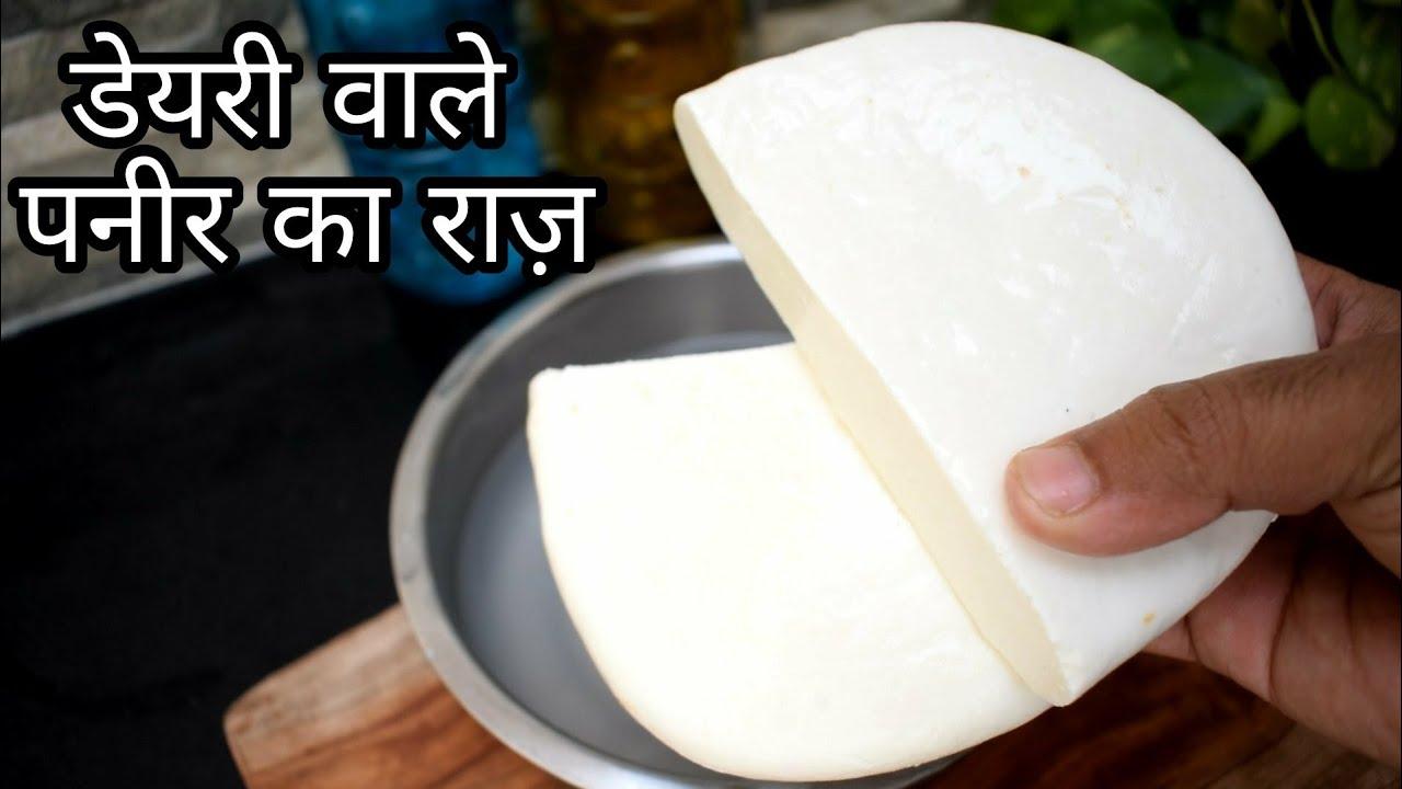 Download हलवाई वाले ऐसे बनते है सॉफ्ट पनीर | How To Make Paneer At Home - Paneer Recipe - Paneer