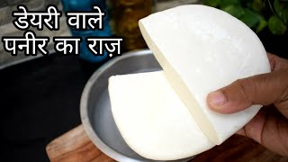 हलवाई वाले ऐसे बनते है सॉफ्ट पनीर | How To Make Paneer At Home - Paneer Recipe - Paneer