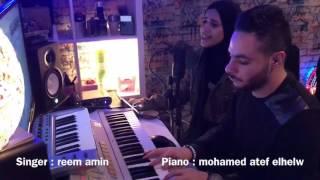 Reem Amin - Bafkr Feek (cover) بفكر فيك غناء : ريم امين | بيانو الموزع : محمد عاطف الحلو