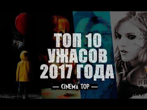 Киноитоги 2017 года: Лучшие фильмы. ТОП 10 ужасов 2017 - Ruslar.Biz