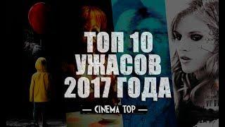 Киноитоги 2017 года: Лучшие фильмы. ТОП 10 ужасов 2017