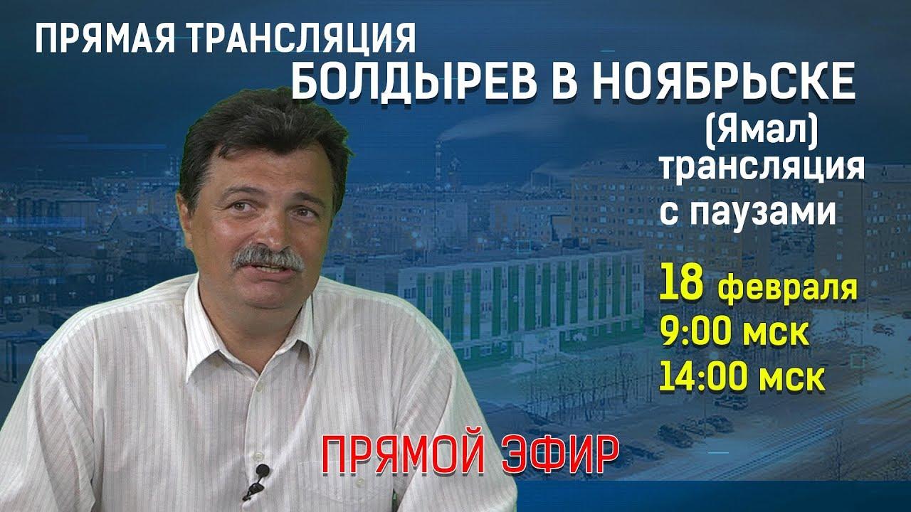 Болдырев в Ноябрьске (Ямал)