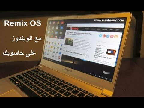 الشرح 1015: تحميل و تثبيت Remix os على الكمبيوتر الى جانب الويندوز كنظام اساسي