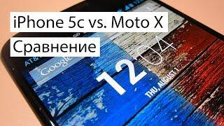 Moto X vs. iPhone 5c. Сравнение среднебюджетных смартфонов