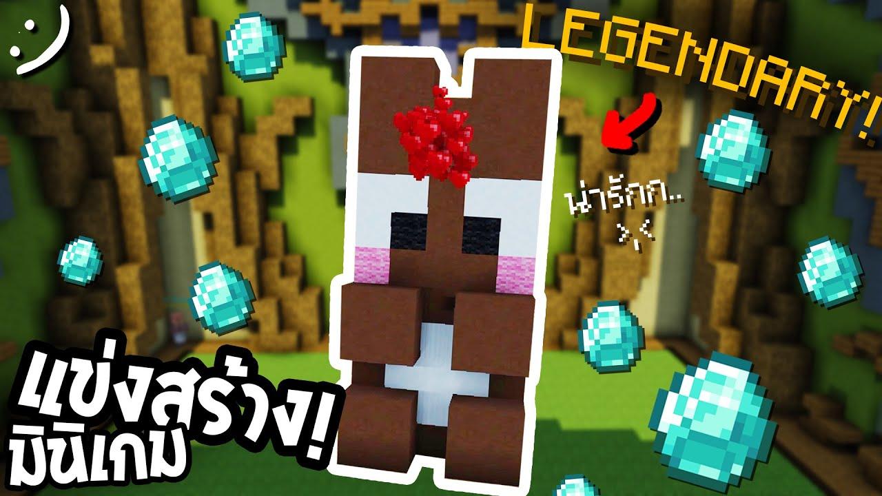 สร้างแบบนี้ก็ชนะแล้ว คิดเยอะเกิ๊น.. 😳 (ฺBUILD BATTLE) Minecraft ツ