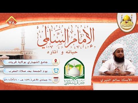(78) الإمام السالمي حياته وآثاره أ. سالم النيري