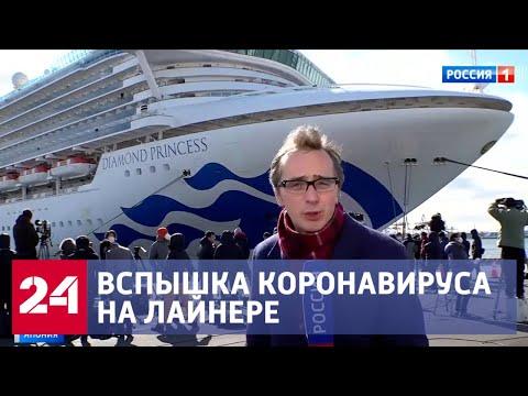 """Китайский коронавирус, последние новости: """"зараженный"""" лайнер и ситуация с масками - Россия 24"""